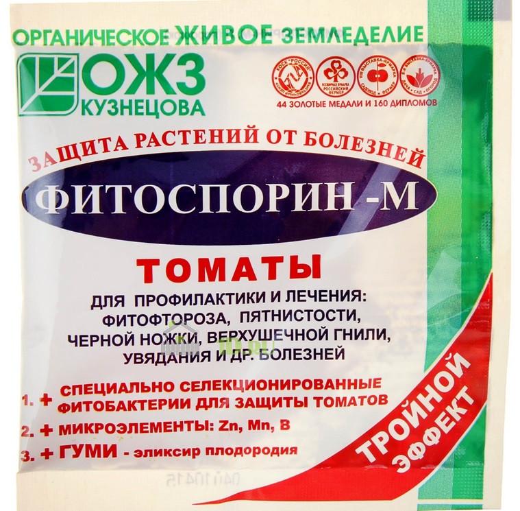 Фитоспорин инструкция по применению для рассады томатов